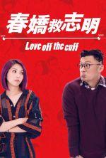 Love Off the Cuff - 2017