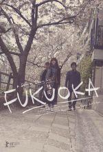 Fukuoka - 2019