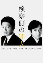 Killing for the Prosecution - 2018