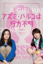 Japanese Girls Never Die - 2016