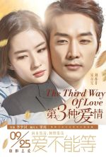 The Third Way of Love - 2015