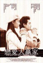 The Love Winner - 2004