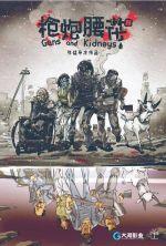 Guns and Kidneys - 2010