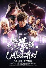 Unleashed - 2020