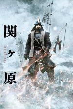 Sekigahara - 2017