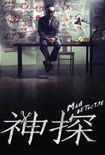 Mad Detective - 2007