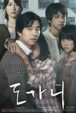 Silenced - 2011