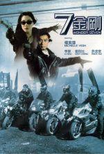 Wonder Seven - 1994