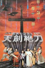Holy Weapon - 1993