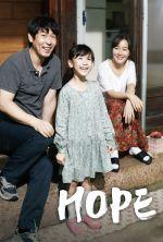 Hope - 2013