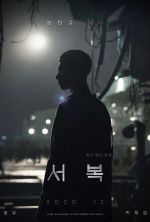 Seo Bok - 2021