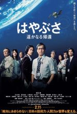 Hayabusa: The Long Voyage Home - 2012