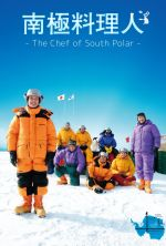 The Chef of South Polar - 2009