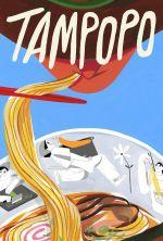 Tampopo - 1985