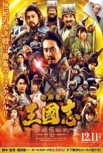 Records of the Three Kingdoms - 2020