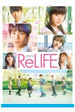 ReLIFE - 2017