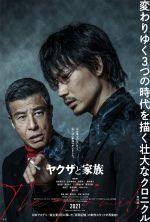 Yakuza and The Family - 2021