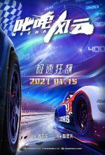 Nezha: The Race 1 - 2021