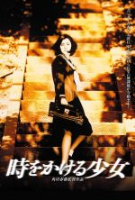 The Girl Who Leapt Through Time - 1997