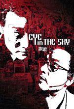 Eye in the Sky - 2007