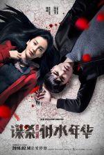 Kill Time - 2016