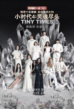 Tiny Times 4 - 2015