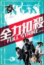 Full Strike - 2015