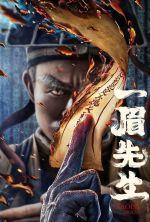 Taoist Priest - 2021