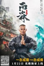 The Southern Shaolin's Angry Eye - 2021