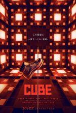CUBE - 2021