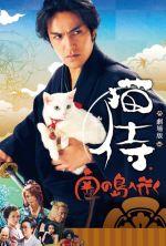 Samurai Cat 2: A Tropical Adventure - 2015