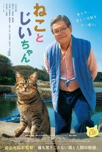 The Island of Cats - 2019
