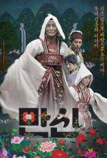 Manshin: Ten Thousand Spirits - 2014