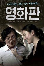 Ari Ari the Korean Cinema - 2012