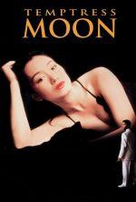 Temptress Moon - 1996