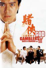 God of Gamblers III: Back to Shanghai - 1991