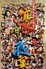 The Banquet - 1991