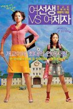 Lovely Rivals - 2004