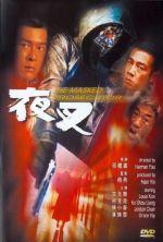 The Masked Prosecutor - 1999