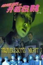 Troublesome Night 3 - 1998