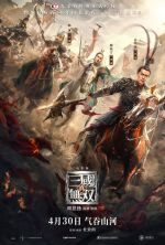 Dynasty Warriors - 2021
