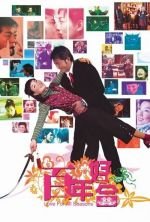 Love for All Seasons - 2003