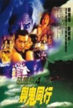 Troublesome Night 4 - 1998