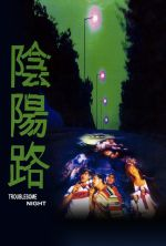 Troublesome Night - 1997