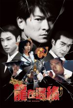 Century of the Dragon - 1999
