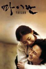 Failan - 2001