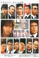 Hero - 2007