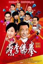 Choy Lee Fut Kung Fu - 2011