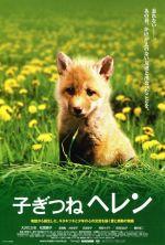 Helen the Baby Fox - 2006