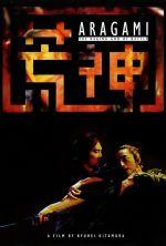Aragami - 2003